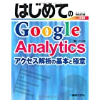 はじめてのGoogle Analytics―アクセス解析の基本と極意 (BASIC MASTER SERIES)