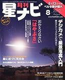 月刊 星ナビ 2010年 08月号 [雑誌]
