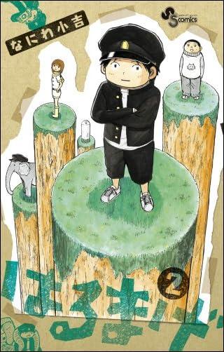 はるまげ 2 (少年サンデーコミックス)
