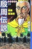 殷周伝説―太公望伝奇 (19) (Kibo comics)