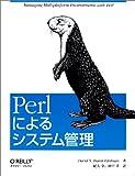 Perlによるシステム管理