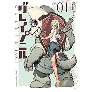 グレイプニル(1) (ヤングマガジンコミックス) [Kindle版]