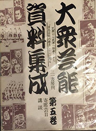 大衆芸能資料集成 第5巻 寄席芸 2 講談