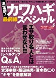 カワハギ最前線スペシャル―エサ取り名人とは言わせない!!! (メディアボーイMOOK 海釣り最強バイブル 6)