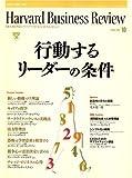 Harvard Business Review (ハーバード・ビジネス・レビュー) 2008年 10月号 [雑誌]