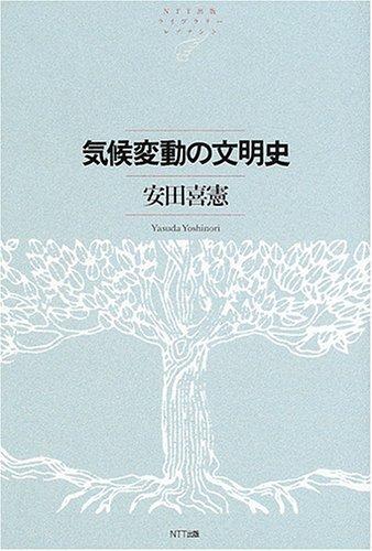 気候変動の文明史    NTT出版ライブラリーレゾナント006