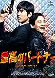 最高のパートナー プレミアム・エディション [DVD]