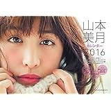 2016 山本美月カレンダー