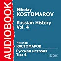 Russian History, Volume 4 (       UNABRIDGED) by Nikolay Kostomarov Narrated by Leontina Brotskaya