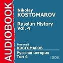 Russian History, Volume 4 [Russian Edition] (       UNABRIDGED) by Nikolay Kostomarov Narrated by Leontina Brotskaya