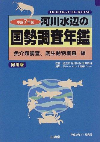 河川水辺の国勢調査年鑑(河川版)〈平成7年度〉魚介類調査、底生動物調査編