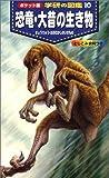 ポケット版 学研の図鑑〈10〉恐竜・大昔の生き物 (学研の図鑑 (10))