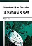 img - for Modern radar signal processing(Chinese Edition) book / textbook / text book