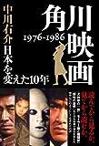 角川映画 1976‐1986 日本を変えた10年 (角川マガジンズ)
