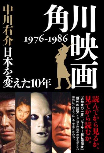 角川映画 1976‐1986 日本を変えた10年 角川マガジンズ
