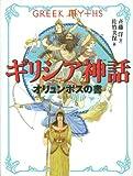 ギリシア神話 オリュンポスの書 (1 斉藤洋の「ギリシア神話」) (斉藤洋の「ギリシア神話」 1)