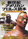 新世紀アメリカンプロレス読本―WWFがリングの掟を変えた! (洋泉社MOOK―ムックy)