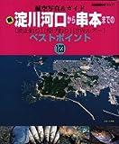 新淀川河口から串本までの〈波止釣り〉〈投げ釣り〉〈SWルアー〉―ベストポイント123 (別冊関西のつり―航空写真&ガイド (77))