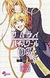 サムライ☆ハイスクール 5 (少年サンデーコミックス)