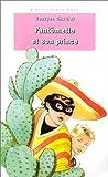 echange, troc G. Chaulet - Bibliothèque rose : Fantomette - Fantomette et son Prince
