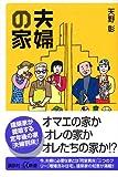 夫婦の家 (講談社+α新書)