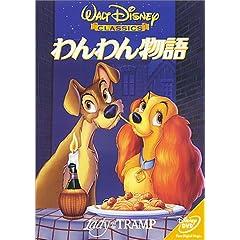 わんわん物語 [DVD]