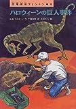 ハロウィーンの巨人事件 (恐竜探偵フェントン 4)