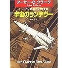 宇宙のランデヴー (ハヤカワ文庫 SF (629))