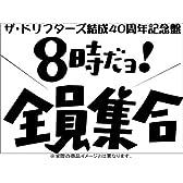 ザ・ドリフターズ 結成40周年記念盤 8時だヨ ! 全員集合 DVD-BOX
