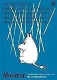 楽しいムーミン一家 人生の迷路を抜け出すための、ムーミン・セレクション。「悲しみの雨の降る日に」 解説・石井ゆかり [DVD]