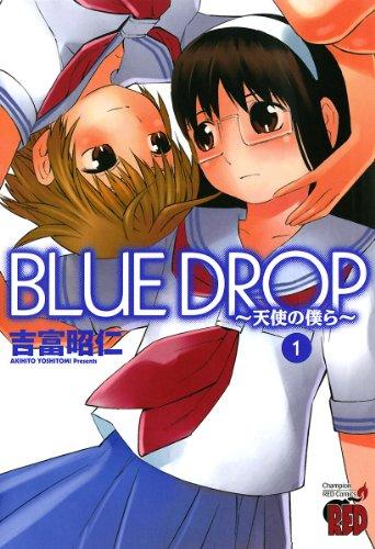 BLUE DROP―天使の僕ら―