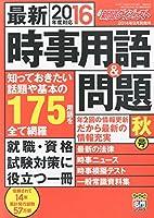 新聞ダイジェスト増刊 時事用語&問題 2014年 09月号 [雑誌]