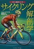 サイクリング解剖学 (スポーツ解剖学シリーズ)