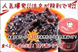 食べるラー油の元祖!【老干媽】 風味豆鼓 トウチ入り激旨ラー油! マーボードーフに、チャーハンにどうぞ!!