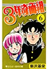 3年奇面組 6 (コミックジェイル)