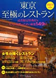 東京 至極のレストラン 2013年版 (SEIBIDO MOOK)