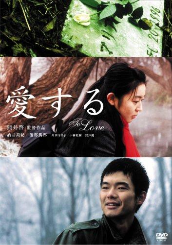 愛する [DVD]