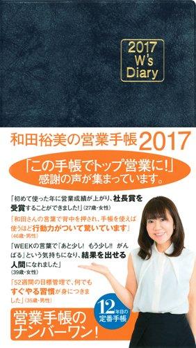 2017 W's Diary 和田裕美の営業手帳 2017(マットネイビー)