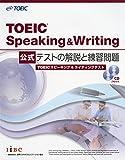 TOEIC Speaking & Writing 公式 テストの解説と練習問題