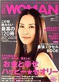 日経 WOMAN (ウーマン) 2008年 11月号 [雑誌]