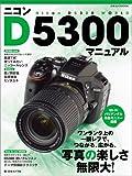ニコンD5300マニュアル―ワンランク上の一眼レフで、つながる、広がる、写真の楽しさ無限大!  (日本カメラMOOK)