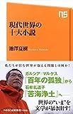 現代世界の十大小説 (NHK出版新書 450)