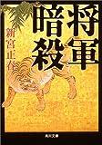 将軍暗殺 (角川文庫)