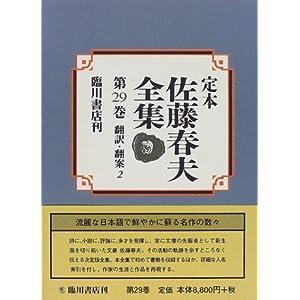 定本 佐藤春夫全集〈29〉翻訳・翻案2