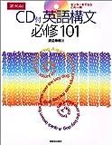 CD付 英語構文必修101