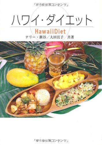 ハワイ・ダイエット