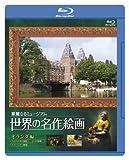 世界の名作絵画ブルーレイ オランダ編 [Blu-ray]