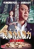 民事介入暴力 非合法領域3 [DVD]