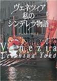 ヴェネツィア 私のシンデレラ物語
