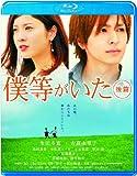 僕等がいた(後篇)スタンダード・エディション [Blu-ray]